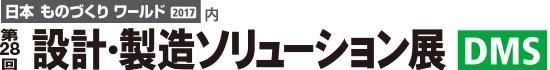 東京設計・製造ソリューション展(DMS)