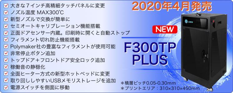 L-DEVO®シリーズ「F300TP PLUS」2020年4月発売!