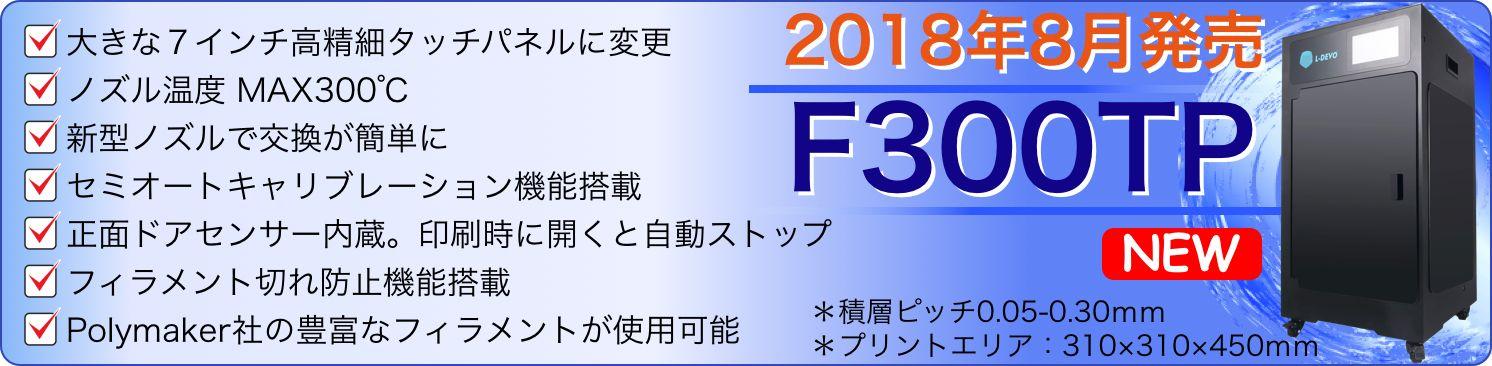 L-DEVO®シリーズ「F300TP」2018年8月発売!
