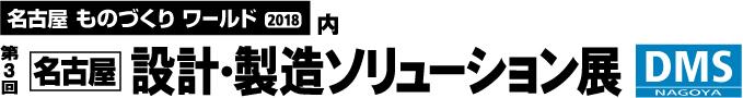 第3回 名古屋 設計・製造ソリューション展