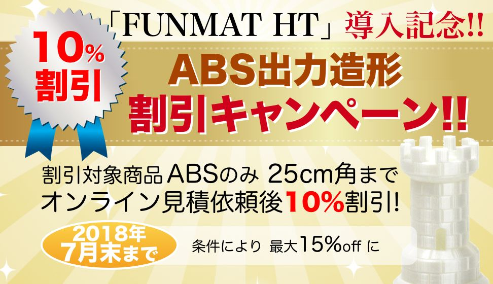 FUNMAT HT導入記念!!今なら見積依頼で、ABS出力造型10%割引キャンペーン!!