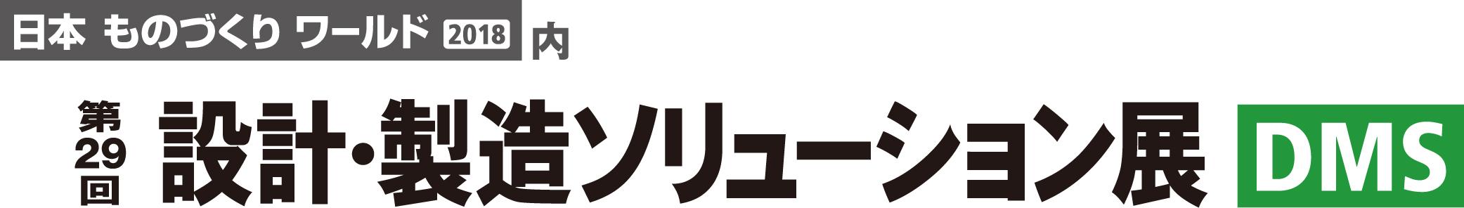 第29回 東京ビッグサイト 設計・製造ソリューション展(DMS)