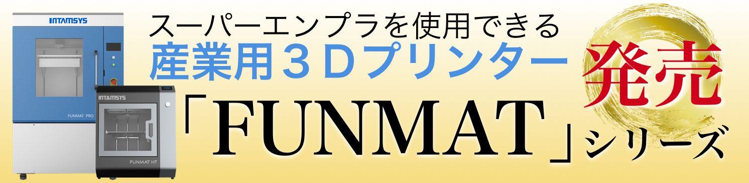 スーパーエンプラを使用できる産業用3Dプリンター「FUNMAT」シリーズを発売