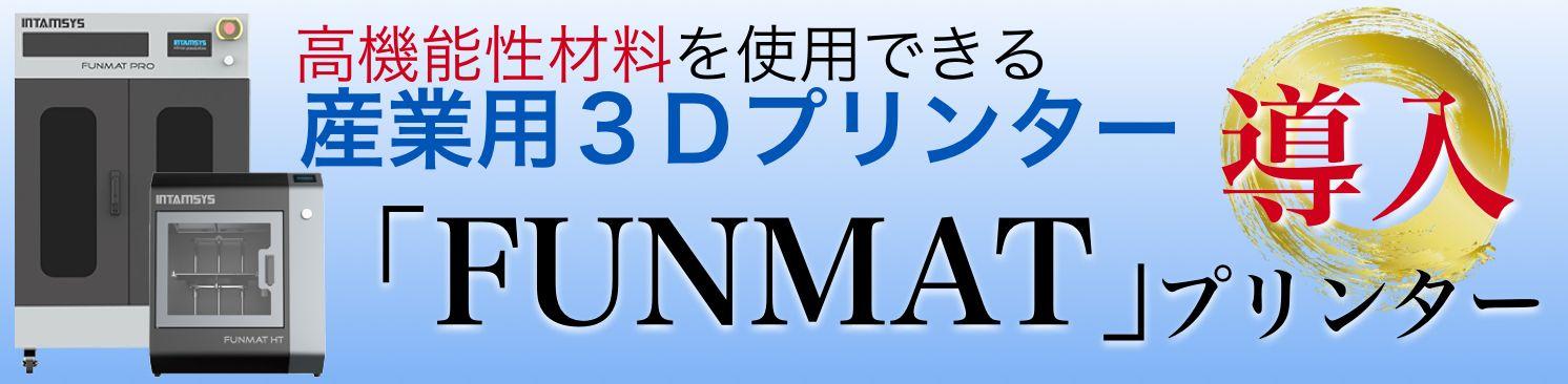 高機能生材料を使用できる産業用3Dプリンター「FUNMAT」プリンター導入