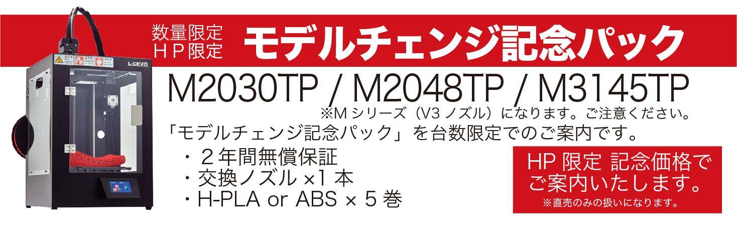 数量限定/HP限定 モデルチェンジ記念パック販売