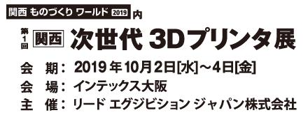 第1回 関西 次世代3Dプリンタ展
