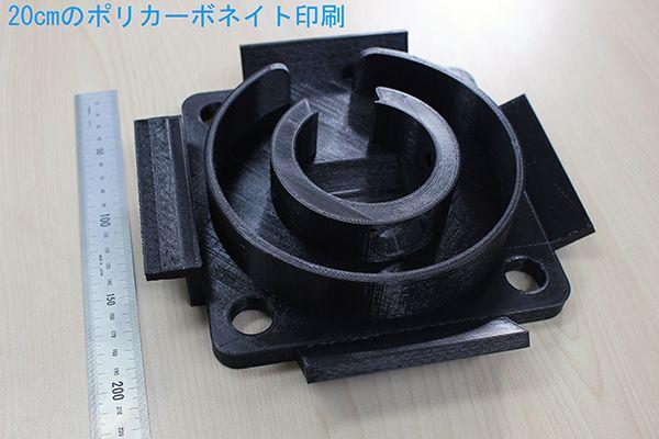 20cmのポリカーポネイト印刷