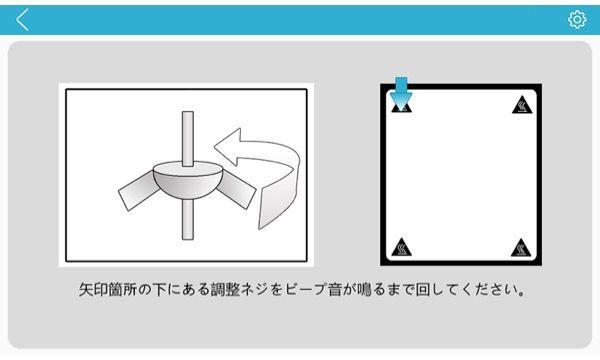 矢印箇所の下にある調節ネジをピープ音が鳴るまで回してください。