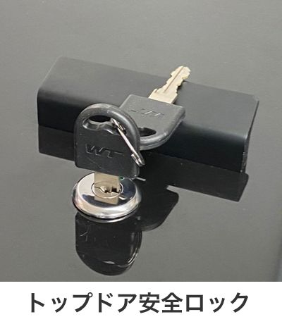 トップドア安全ロック