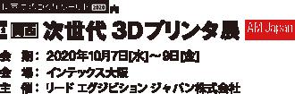 第2回 関西 次世代3Dプリンタ展